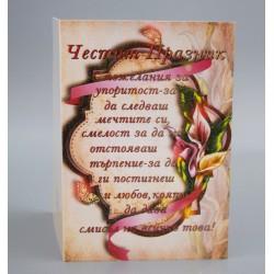 КАРТИЧКА ЧЕСТИТ ПРАЗНИК
