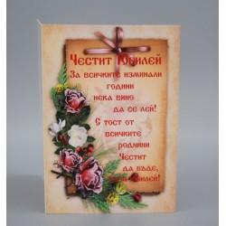 КАРТИЧКА ЧЕСТИТ ЮБИЛЕЙ