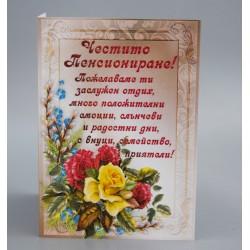 КАРТИЧКА ЧЕСТИТО ПЕНСИОНИРАНЕ