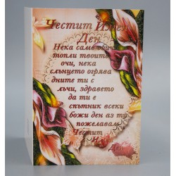 КАРТИЧКА ЧЕСТИТ ИМЕН ДЕН