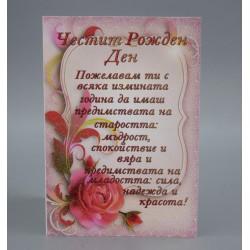 КАРТИЧКА ЧЕСТИТ РОЖДЕН ДЕН