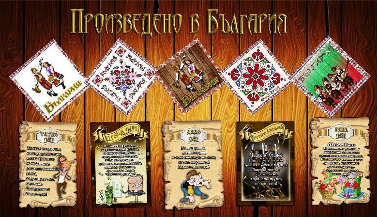 proizvedeno-v-bulgaria